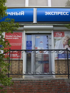 ПАО «Восточный Экспресс Банк»