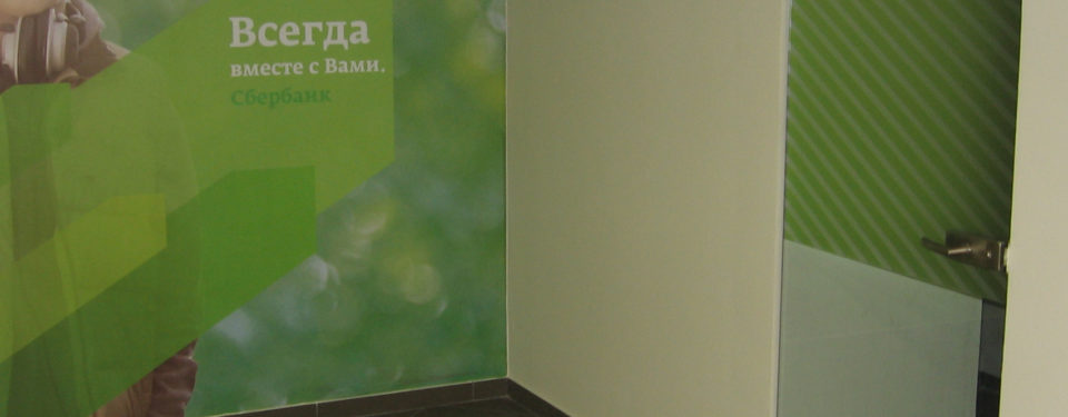 ПАО «Сбербанк», г. Мурманск